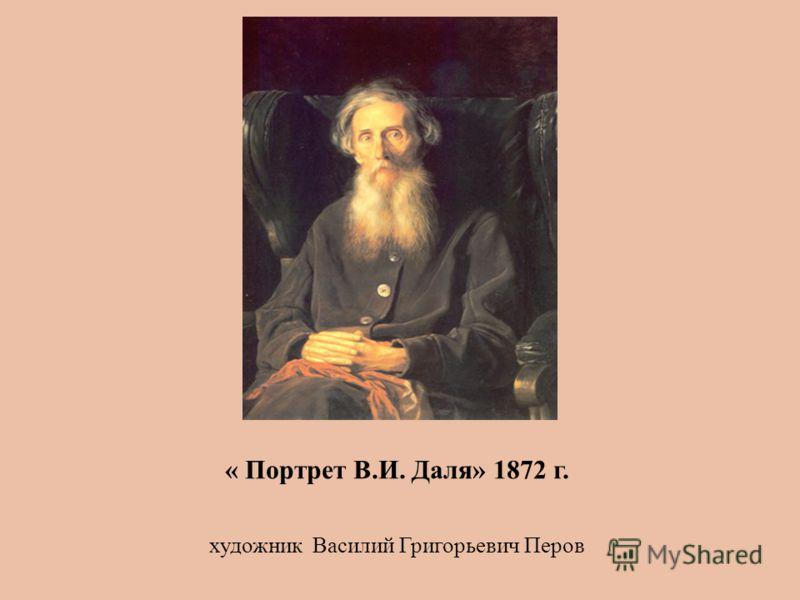 « Портрет В.И. Даля» 1872 г. художник Василий Григорьевич Перов