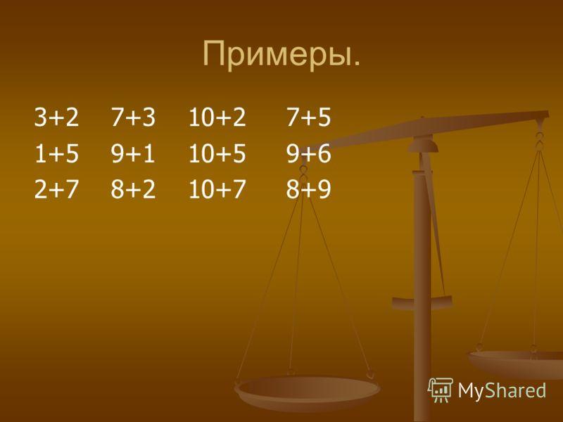 Примеры. 3+2 7+3 10+2 7+5 1+5 9+1 10+5 9+6 2+7 8+2 10+7 8+9
