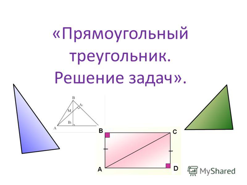 «Прямоугольный треугольник. Решение задач».