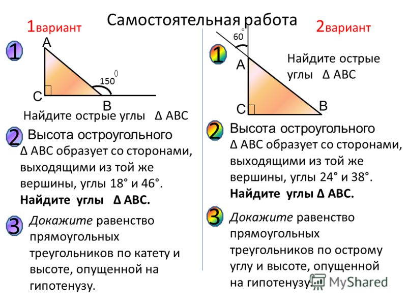 Самостоятельная работа 1 А С В Найдите острые углы Δ АВС 2 3 Высота остроугольного Δ АВС образует со сторонами, выходящими из той же вершины, углы 18° и 46°. Найдите углы Δ АВС. Докажите равенство прямоугольных треугольников по катету и высоте, опуще