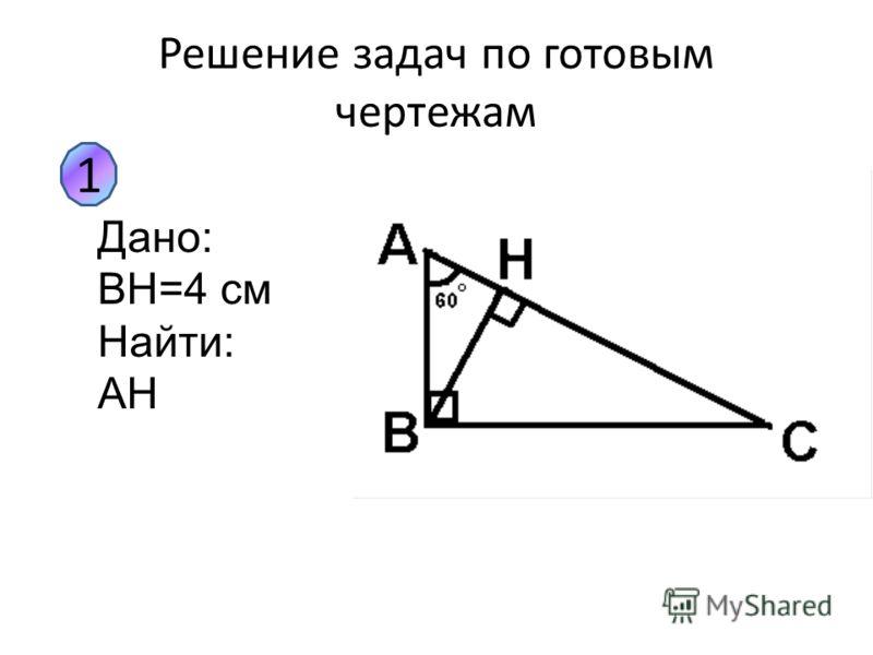 Решение задач по готовым чертежам 1 Дано: ВН=4 см Найти: АН
