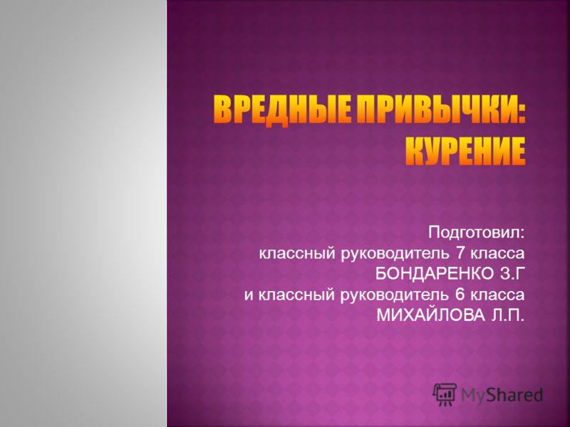Подготовил: классный руководитель 7 класса БОНДАРЕНКО З.Г и классный руководитель 6 класса МИХАЙЛОВА Л.П.