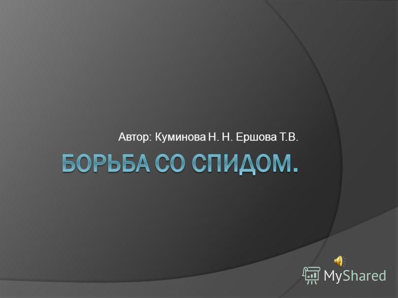 Автор: Куминова Н. Н. Ершова Т.В.