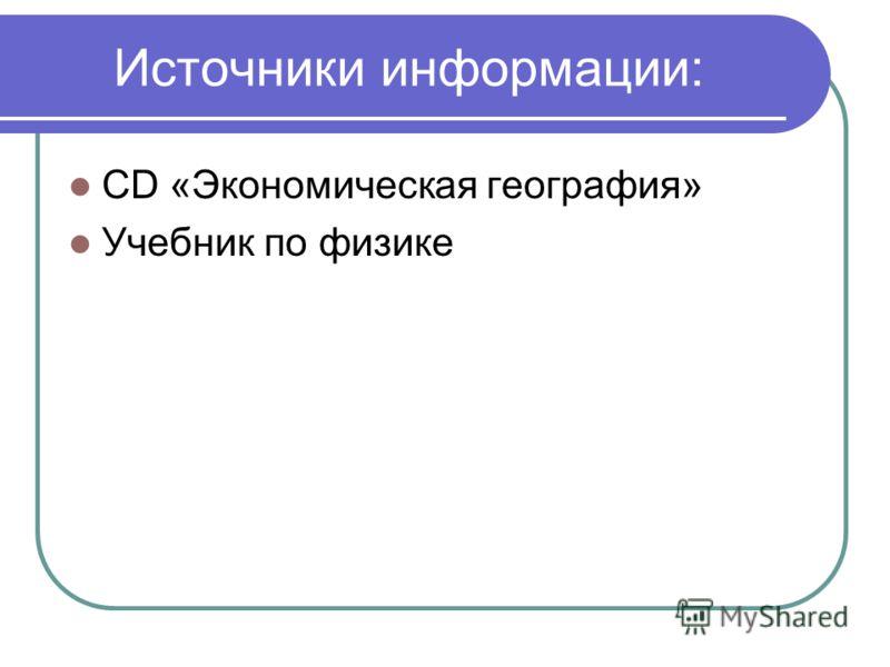 Источники информации: CD «Экономическая география» Учебник по физике