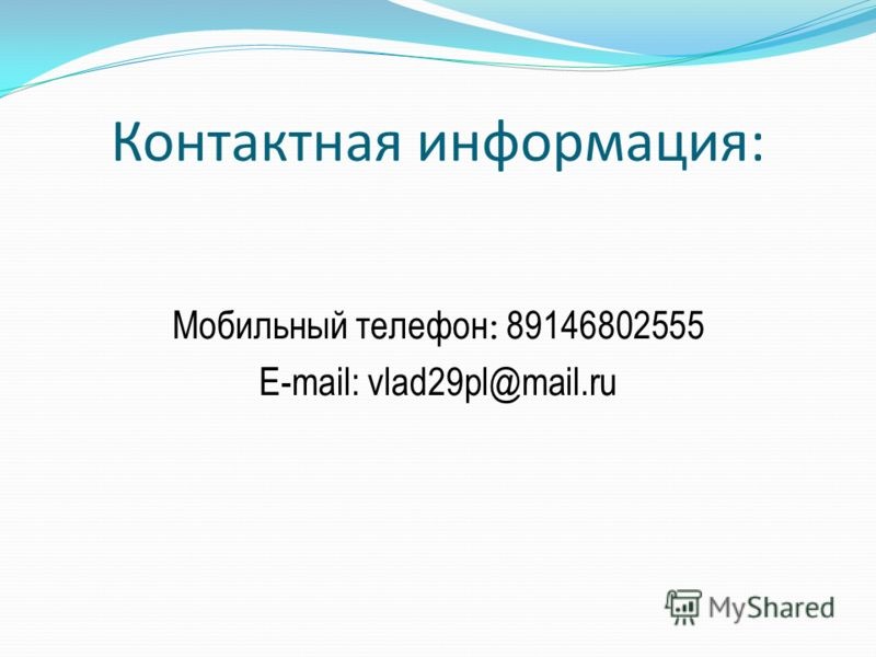 Контактная информация: Мобильный телефон : 89146802555 E-mail: vlad29pl@mail.ru