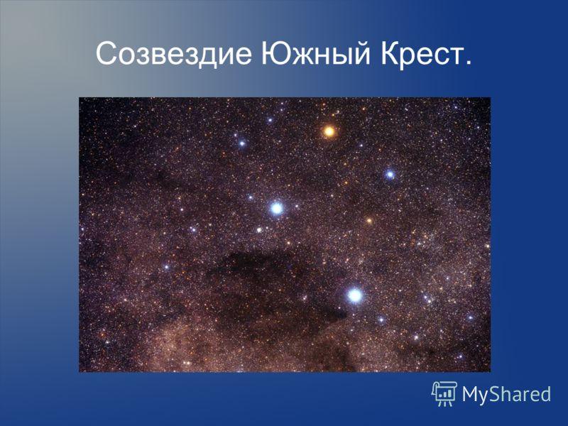 Созвездие Южный Крест.
