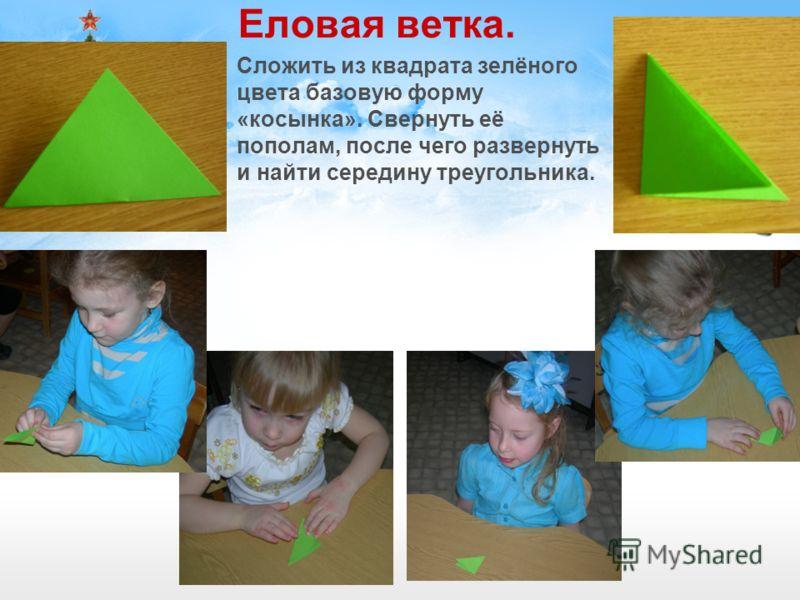 Еловая ветка. Сложить из квадрата зелёного цвета базовую форму «косынка». Свернуть её пополам, после чего развернуть и найти середину треугольника.
