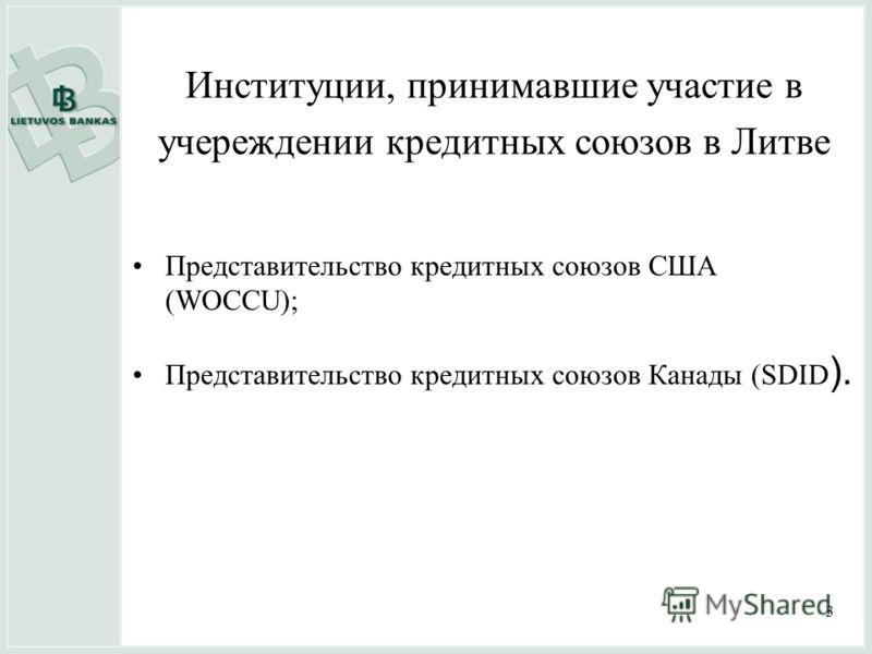 3 Институции, принимавшие участие в учереждении кредитных союзов в Литве Представительство кредитных союзов США (WOCCU); Представительство кредитных союзов Канады (SDID ).