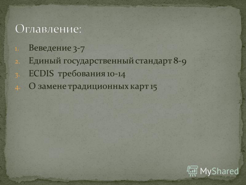 Петручак Елена Андреевна 11 «Г», Лицей Дальрыбвтуза.