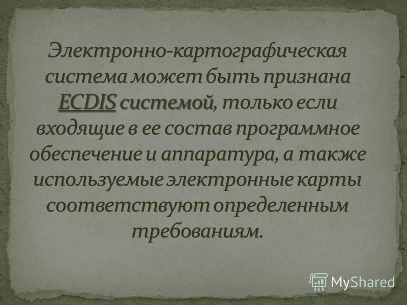 (ECDIS стандарты и спецификации )