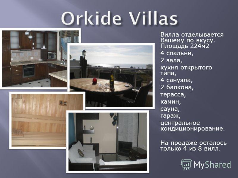 Вилла отделывается Вашему по вкусу. Площадь 224м2 4 спальни, 2 зала, кухня открытого типа, 4 санузла, 2 балкона, терасса, камин, сауна, гараж, центральное кондиционирование. На продаже осталось только 4 из 8 вилл.