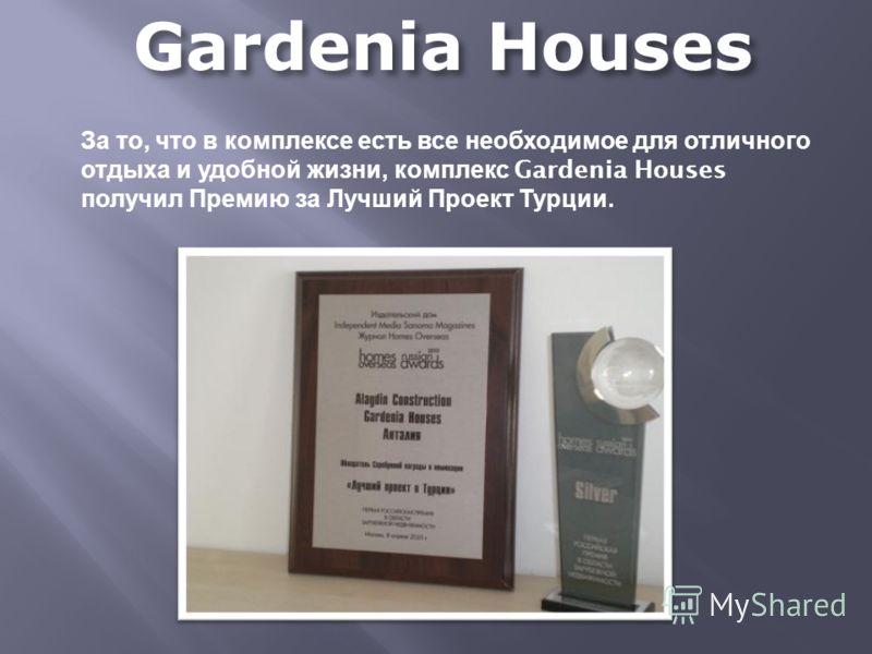 Gardenia Houses За то, что в комплексе есть все необходимое для отличного отдыха и удобной жизни, комплекс Gardenia Houses получил Премию за Лучший Проект Турции.