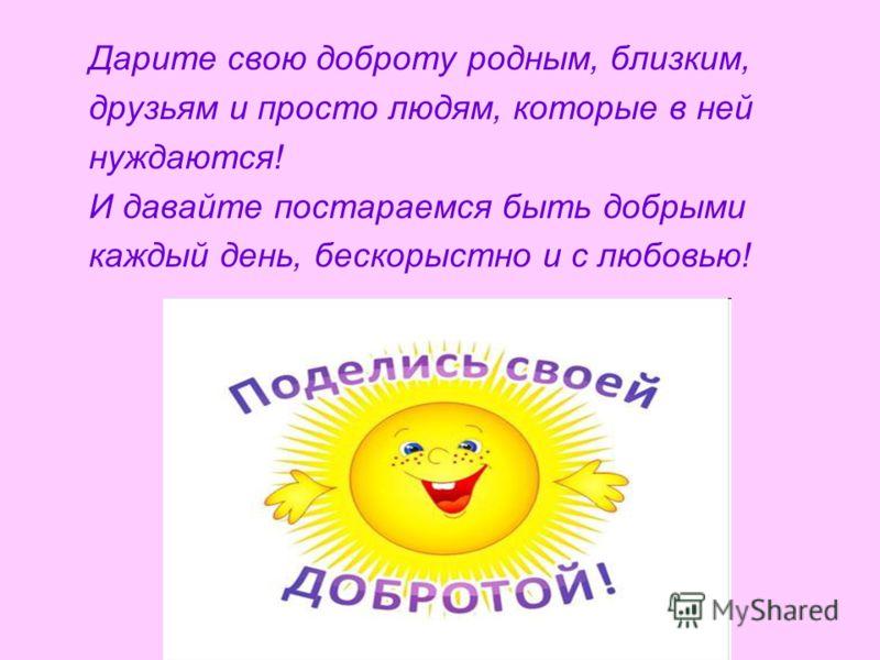 Презентация На Тему Добро И Зло В Русской Народной Сказке 4 Класс