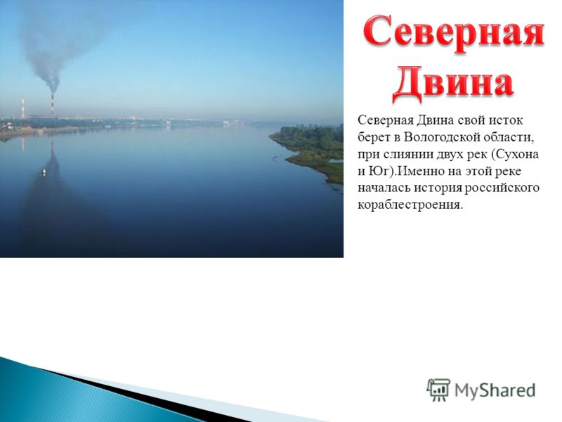 Северная Двина свой исток берет в Вологодской области, при слиянии двух рек ( Сухона и Юг ). Именно на этой реке началась история российского кораблестроения.