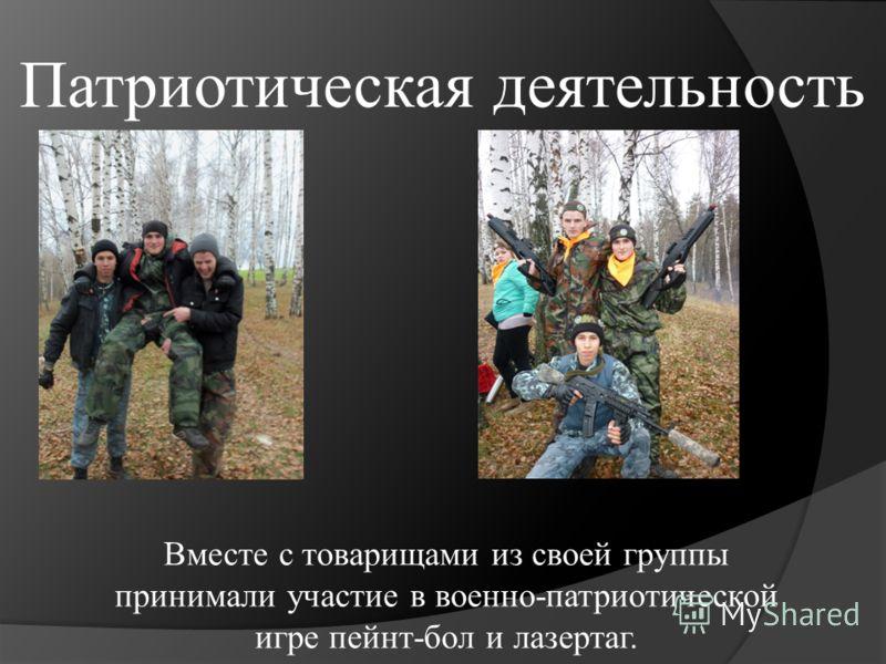 Патриотическая деятельность Вместе с товарищами из своей группы принимали участие в военно-патриотической игре пейнт-бол и лазертаг.