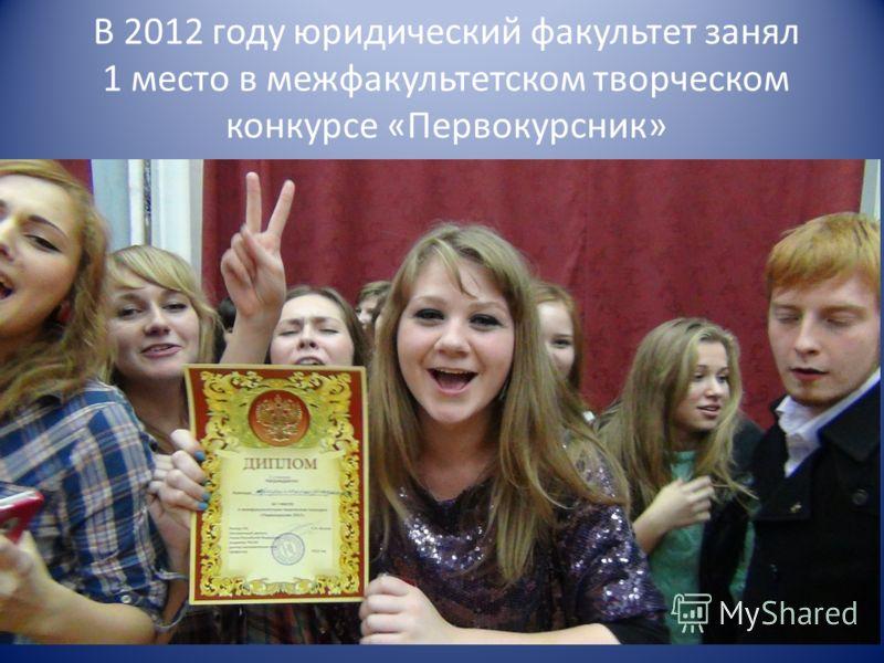 В 2012 году юридический факультет занял 1 место в межфакультетском творческом конкурсе «Первокурсник»