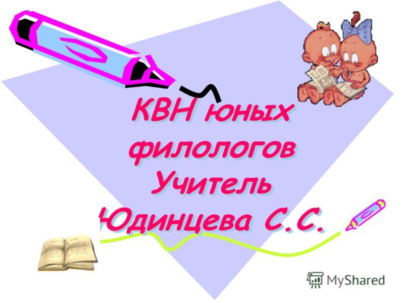 КВН юных филологов Учитель Юдинцева С.С.