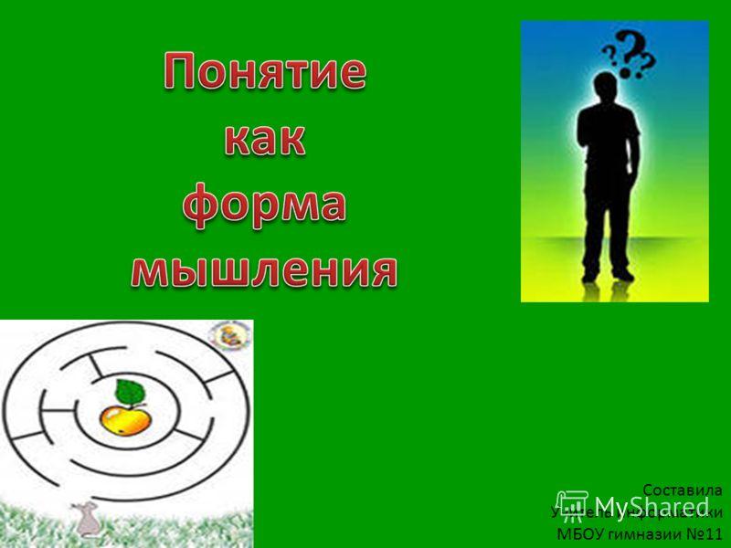 Составила Учитель информатики МБОУ гимназии 11