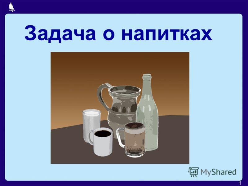 1 Задача о напитках
