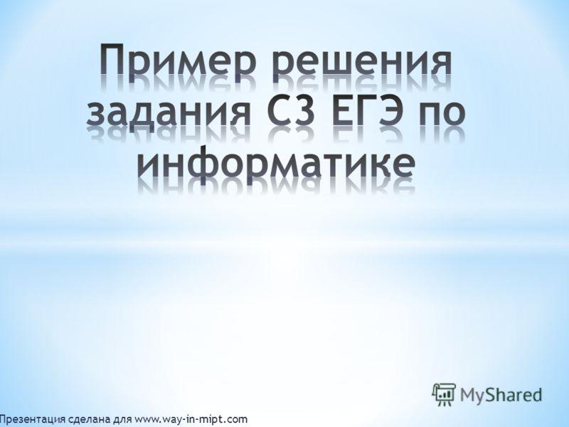 Презентация сделана для www.way-in-mipt.com