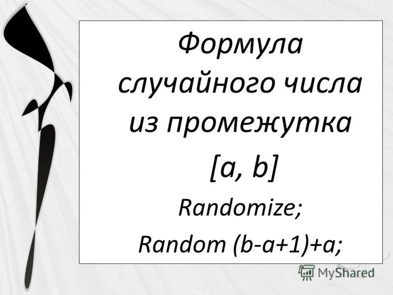 Формула случайного числа из промежутка [a, b] Randomize; Random (b-a+1)+a;