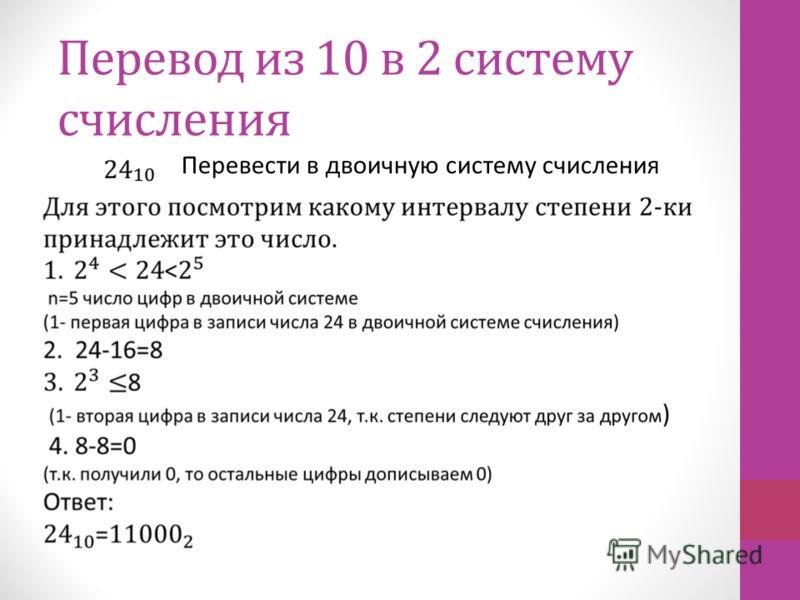 Перевод из 10 в 2 систему счисления Перевести в двоичную систему счисления