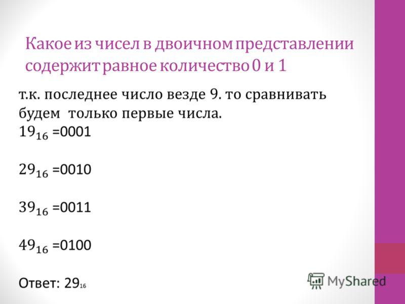 Какое из чисел в двоичном представлении содержит равное количество 0 и 1