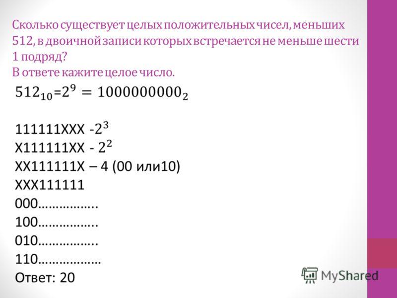 Сколько существует целых положительных чисел, меньших 512, в двоичной записи которых встречается не меньше шести 1 подряд? В ответе кажите целое число.