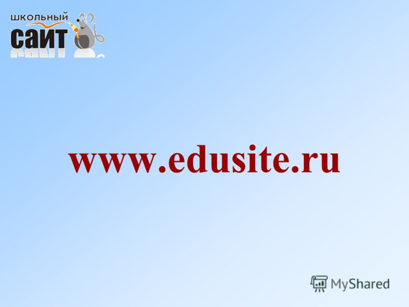 www.edusite.ru