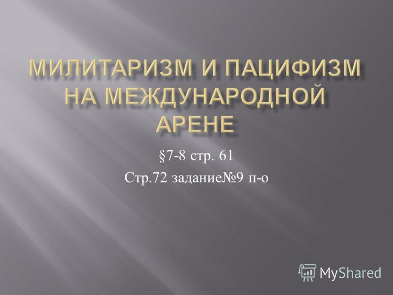 §7-8 стр. 61 Стр.72 задание 9 п - о