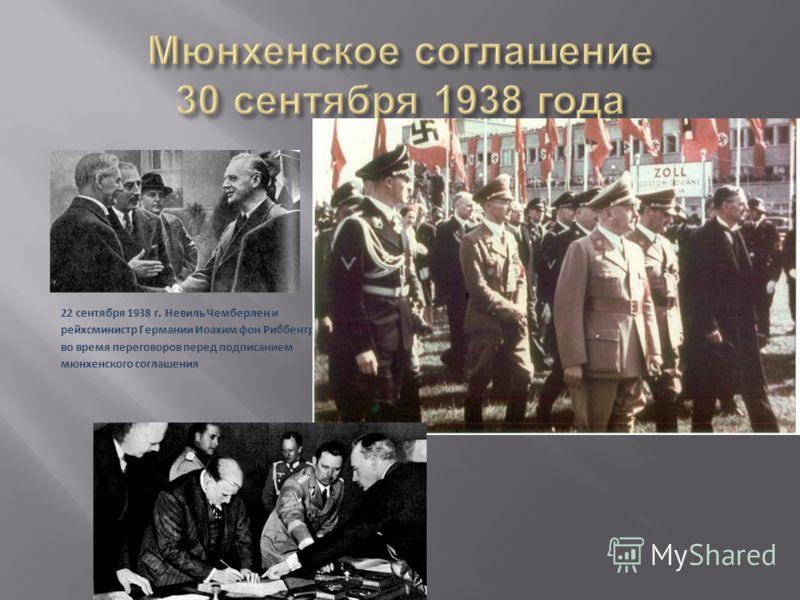 22 сентября 1938 г. Невиль Чемберлен и рейхсминистр Германии Иоахим фон Риббентроп во время переговоров перед подписанием мюнхенского соглашения