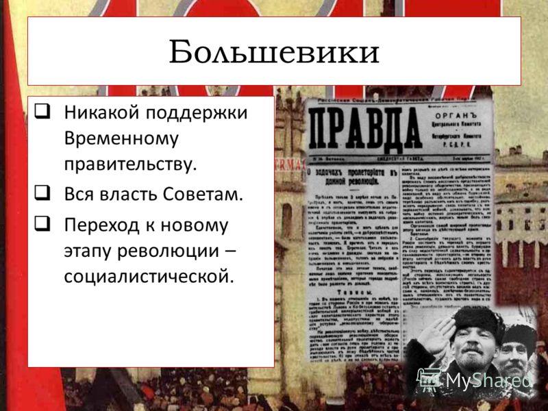 Большевики никакой поддержки