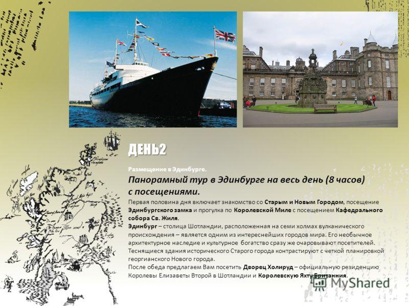 Размещение в Эдинбурге. Панорамный тур в Эдинбурге на весь день (8 часов) с посещениями. Первая половина дня включает знакомство со Старым и Новым Городом, посещение Эдинбургского замка и прогулка по Королевской Миле с посещением Кафедрального собора