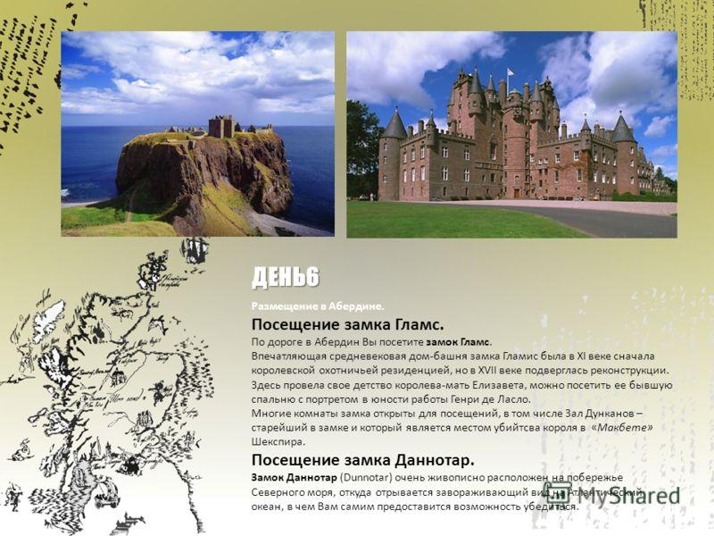 Размещение в Абердине. Посещение замка Гламс. По дороге в Абердин Вы посетите замок Гламс. Впечатляющая средневековая дом-башня замка Гламис была в XI веке сначала королевской охотничьей резиденцией, но в XVII веке подверглась реконструкции. Здесь пр