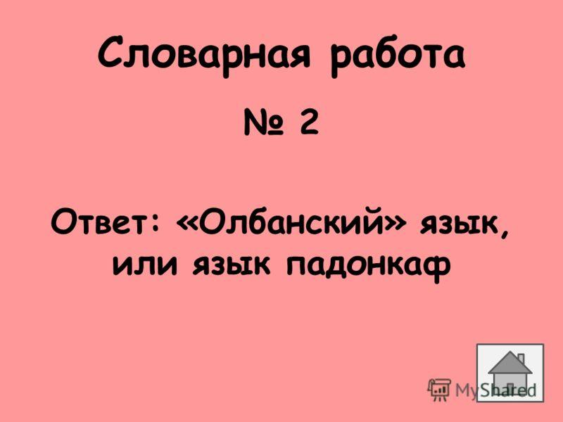 Словарная работа 2 Ответ: «Олбанский» язык, или язык падонкаф
