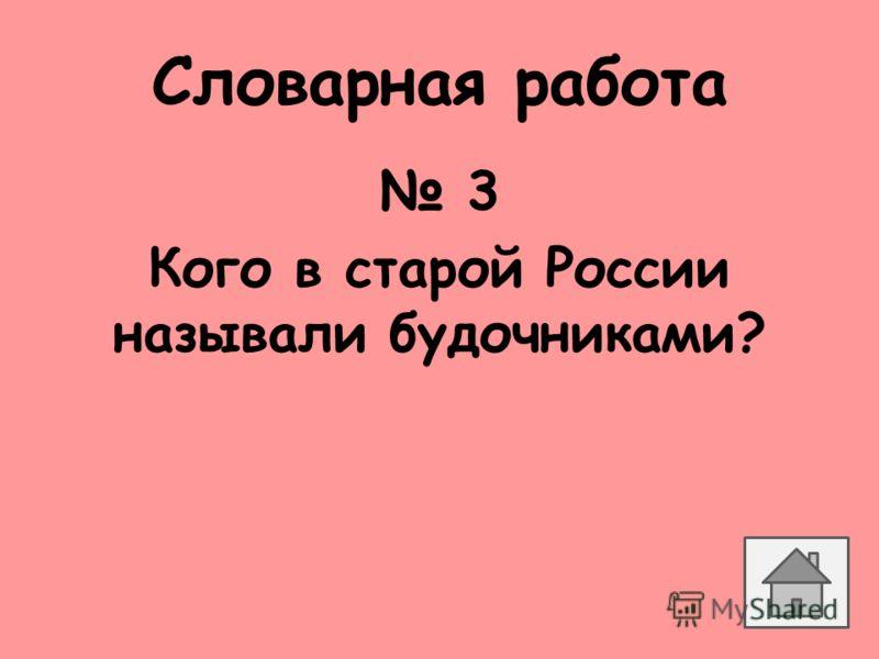 Словарная работа 3 Кого в старой России называли будочниками?