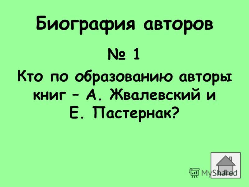 Биография авторов 1 Кто по образованию авторы книг – А. Жвалевский и Е. Пастернак?