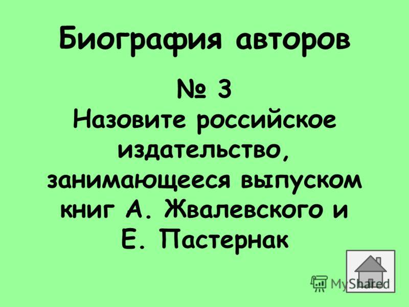 Биография авторов 3 Назовите российское издательство, занимающееся выпуском книг А. Жвалевского и Е. Пастернак