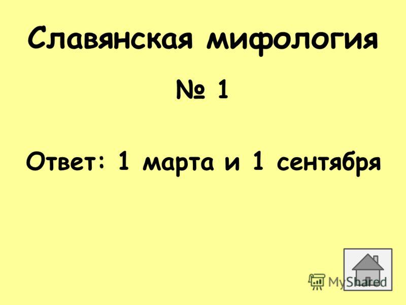 Славянская мифология 1 Ответ: 1 марта и 1 сентября