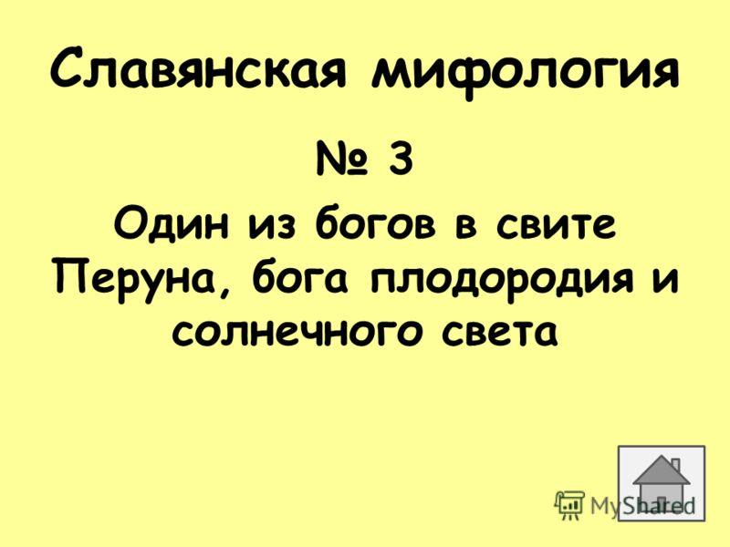 Славянская мифология 3 Один из богов в свите Перуна, бога плодородия и солнечного света