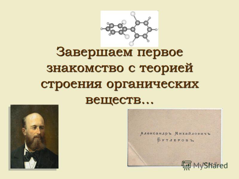 Завершаем первое знакомство с теорией строения органических веществ…