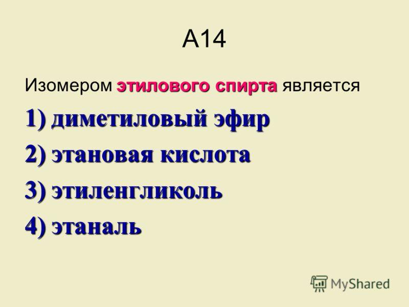 Изомером э ээ этилового спирта является 1) диметиловый эфир 2) этановая кислота 3) этиленгликоль 4) этаналь