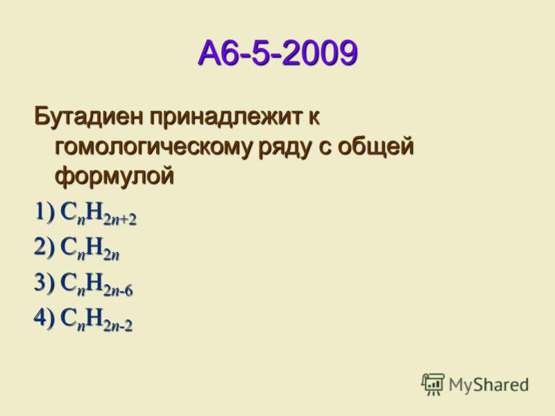 A6-5-2009 Бутадиен принадлежит к гомологическому ряду с общей формулой 1) CnH2n+2 2) CnH2n 3) CnH2n-6 4) CnH2n-2