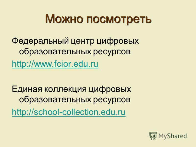 Можно посмотреть Федеральный центр цифровых образовательных ресурсов http://www.fcior.edu.ru Единая коллекция цифровых образовательных ресурсов http://school-collection.edu.ru