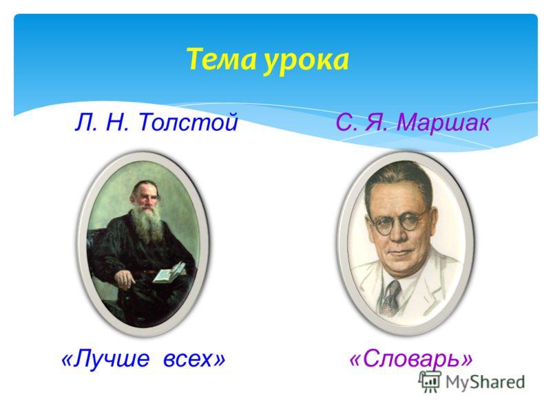 Тема урока Л. Н. ТолстойС. Я. Маршак «Лучше всех» «Словарь»