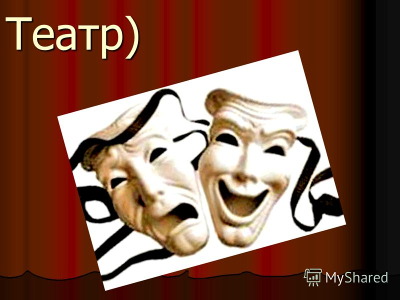 Театр)