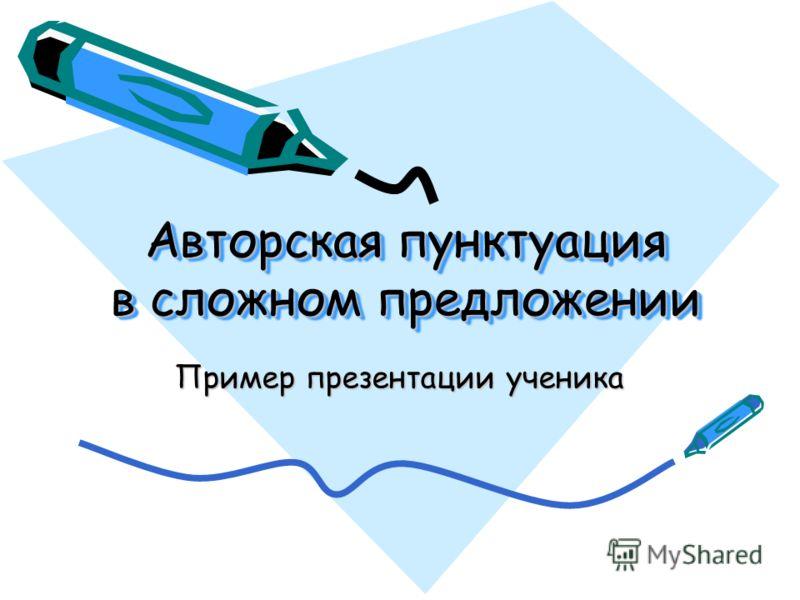 Авторская пунктуация в сложном предложении Пример презентации ученика