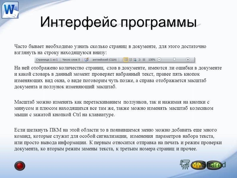Интерфейс программы Часто бывает необходимо узнать сколько страниц в документе, для этого достаточно взглянуть на строку находящуюся внизу: На ней отображено количество страниц, слов в документе, имеются ли ошибки в документе и какой словарь в данный