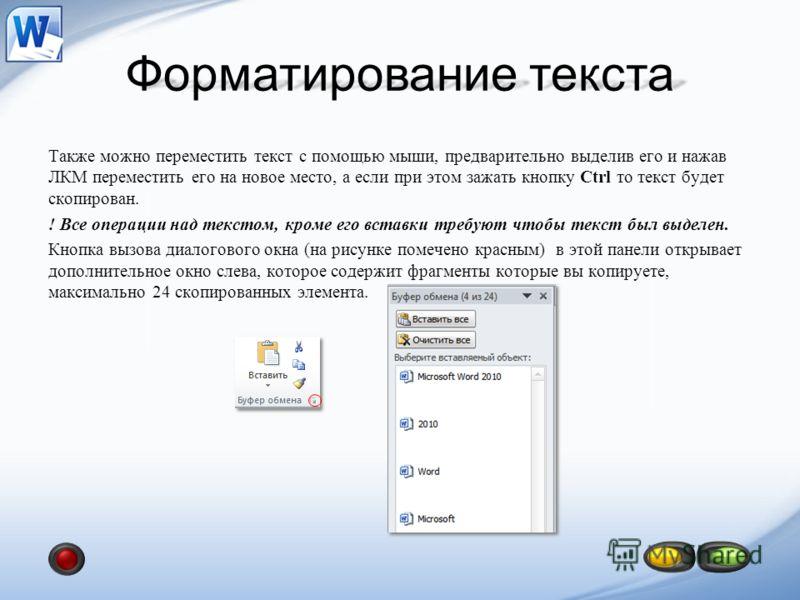 Форматирование текста Также можно переместить текст с помощью мыши, предварительно выделив его и нажав ЛКМ переместить его на новое место, а если при этом зажать кнопку Ctrl то текст будет скопирован. ! Все операции над текстом, кроме его вставки тре