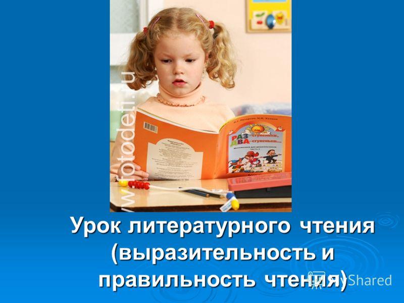 Урок литературного чтения (выразительность и правильность чтения)